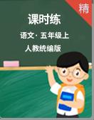 人教统编版语文五年级上册 同步课时练含答案解析
