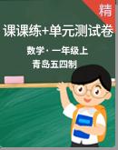 2020-2021學年青島版五四制數學一年級上冊課課練+單元測試(含答案)