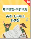 外研版英语七年级上教材知识点梳理+重要知识点检测+同步检测(含答案)