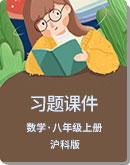 2020秋沪科版 八年级数学上册 习题课件(含章末小结)