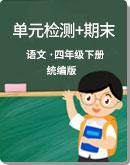小学语文 人教统编版(部编版) 四年级下册 单元检测+期末专项+期末检测