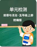 小学 道德与法治 人教统编版(部编版) 五年级上册 单元检测