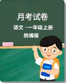 小学语文 月考专区 一年级上册 月考试卷(含答案)