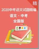2020年全国中考语文试题分类汇编