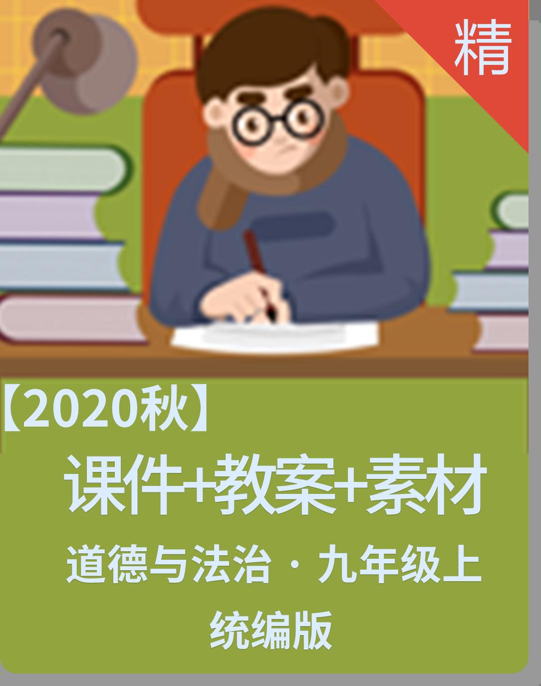 【2020秋】统编版道德与法治九年级上册同步课件+教案+素材