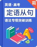 备战2021高考英语语法专项突破训练——定语从句(原卷+解析版)