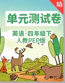 人教PEP版四年级英语下册单元测试卷(含答案,听力原文及听力音频)