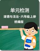 小学 道德与法治 人教统编版(部编版) 六年级上册 单元检测