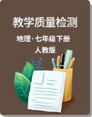 2020 人教版 地理 七年级下册 教学质量检测