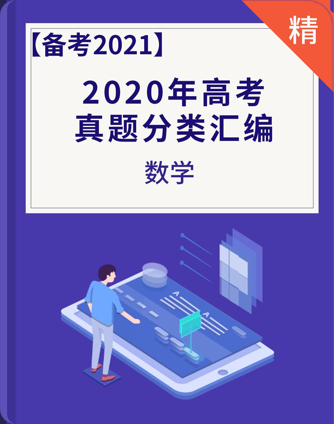【备考2021】2020年高考数学真题分类汇编(含解析)
