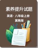 2020-2021学年 冀教版 八年级英语上册 全单元中考素养提升试题(Word版附答案)