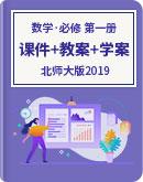 高中数学 北师大版(2019) 必修 第一册 同步课件+教案+学案