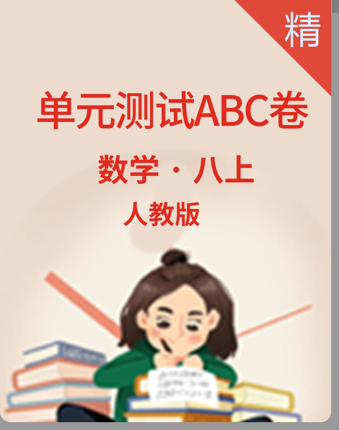 人教版数学八年级上册 单元测试ABC卷