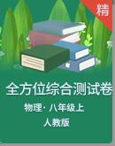 2020年秋季(人教版)八年级物理上册全方位综合测评卷 (含答案)