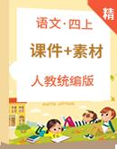 【2020统编版秋季】语文四年级上册 同步课件+素材