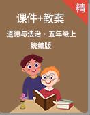 【2020秋】人教统编版道德与法治五年级上册同步课件+教案