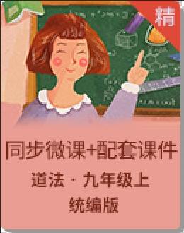【2020秋】人教统编版道德与法治九年级上册同步微课+配套课件