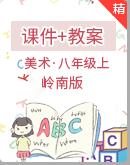 岭南版美术八年级上册同步课件+教案