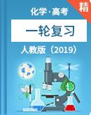 【備考2021】高中化學一輪復習(含解析)