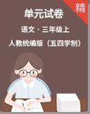 人教统编版(五四学制)语文三年级上册 单元测试卷含答案
