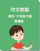 小学语文 统编版 六年级下册 作文教案