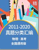 2011-2020年十年高考物理真题分类汇编(含答案及解析)