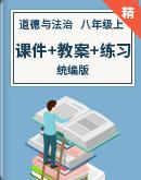 【2020秋】人教统编版道德与法治八年级上册同步课件+教案+同步练习