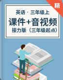 接力版(三年级起点)三年级上册英语同步课件+素材