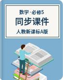 高中数学 人教新课标A版 必修5 同步课件