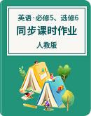 2020-2021学年 人教版 英语 高二上学期 必修5、选修6 同步课时作业