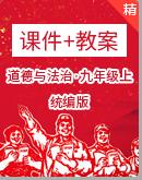 【2020秋】人教统编版道德与法治九年级上册同步课件+教案(含素材)