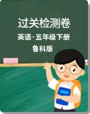 小学英语 鲁科版(五四制) 五年级下册 过关检测卷(含听力材料及答案 无音频)