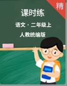 【2020统编版秋季】语文二年级上册 精选同步课时练习含答案