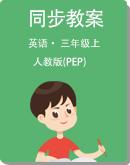 小学英语 人教版(PEP) 三年级上册 同步教案(含反思,详案与简案)