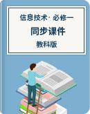 (新教材)教科版 高中信息技术 必修一 数据与计算 同步课件