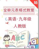 人教版九年级英语阅读理解每日一题 周计划(含答案)