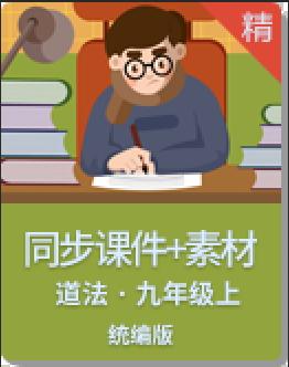 【2020秋】统编版道德与法治九年级上册同步课件+素材