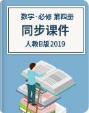 高中数学 人教B版(2019) 必修 第四册 同步课件