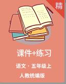 【2020統編版秋季】語文五年級上冊 精選同步課件+練習