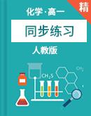 高中化学人教版(新课标)必修1同步练习(含解析)