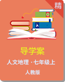 浙江省人文地理七年级上册同步导学案