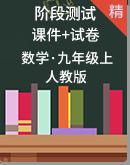 人教版数学九年级上册 阶段测试(课件+试卷)