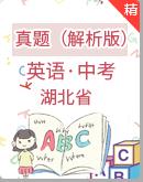 湖北省2020年中考英语试题(解析版)