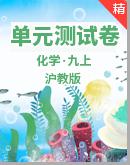 沪教版化学九年级上册基础+提升单元测试卷