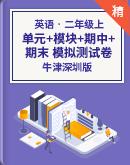 牛津深圳版英语二年级上册单元测试卷+模块+期中期末测试卷(含答案,音频及听力书面材料)