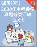 【备考2021】2020年江苏省 各地市中考数学真题分类汇编
