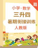 2020年人教版��W三升四暑期�№接��(含答案)