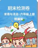 (統編版)山東省菏澤實驗 小學六年級上冊 道德與法治 期末檢測卷