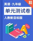 人教新目标(Go for it)版英语九年级同步练习+单元测试卷(含听力书面材料+答案)