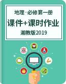 2020-2021学年高中地理 必修第一册【课件+课时作业】(2019湘教版)